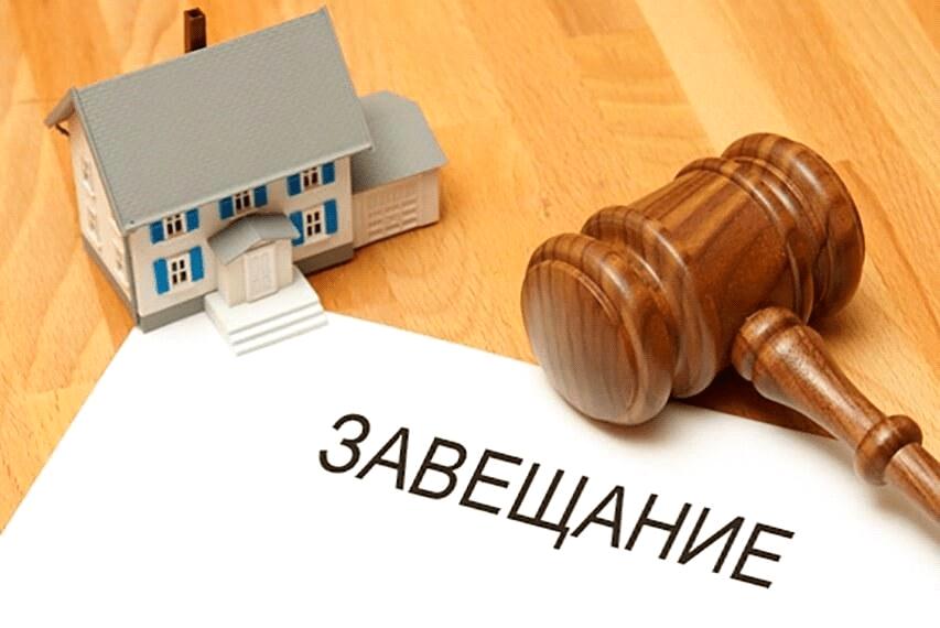 Можно ли оспорить завещание после смерти завещателя – как оспорить завещание на квартиру, дом, другое имущество