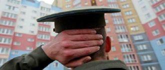 1 1 330x140 - Решения суда по жилищным спорам военнослужащих