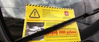 11 13 330x140 - Как оспорить штраф МАДИ за парковку автомобиля