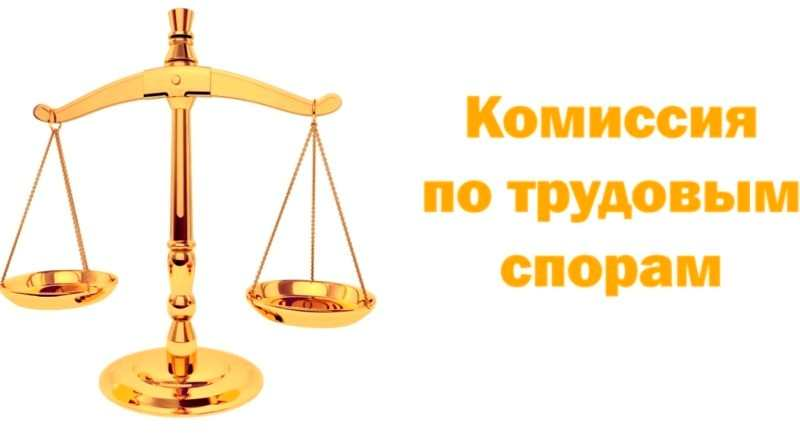 Комиссия по трудовым спорам на предприятии или в организации