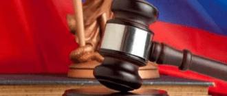 11 330x140 - Порядок рассмотрения судебных споров по гражданским делам в судах общей юрисдикции