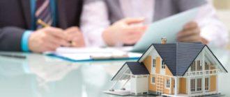 2 1 330x140 - Общий порядок разрешения жилищных споров