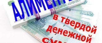 11 12 330x140 - Взыскание алиментов в твердой денежной сумме