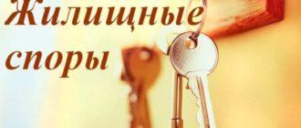 11 4 330x140 - Разрешение жилищных споров