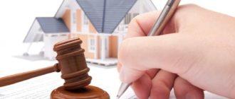 13 5 330x140 - Сроки оспаривания сделки с недвижимостью