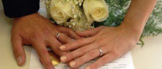 14 1 330x140 - Какие документы нужны для заключения брака