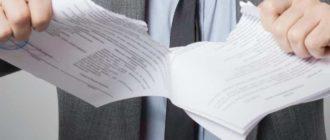 14 330x140 - Признание недействительности брачного договора