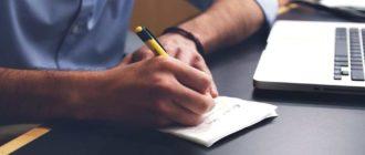 11 5 330x140 - Как правильно написать резюме на работу