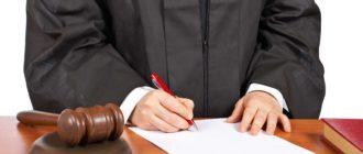 12 2 330x140 - Судебный приказ о взыскании алиментов: как получить, куда нести, как отменить
