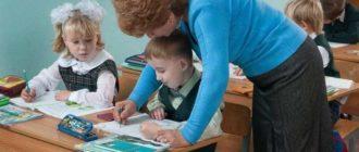 12 330x140 - Права ученика в школе и его обязанности