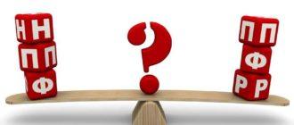 18 330x140 - Как выбрать негосударственный пенсионный фонд