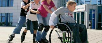 19 330x140 - Льготы инвалидам 1, 2, 3 групп