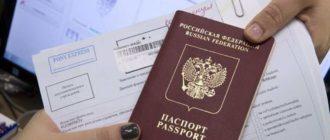 21 1 330x140 - Какие документы нужны для загранпаспорта
