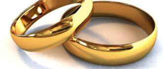 11 3 330x140 - Каковы условия и порядок заключения брака